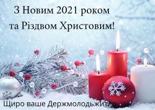 З Новим 2021 роком і Різдвом!