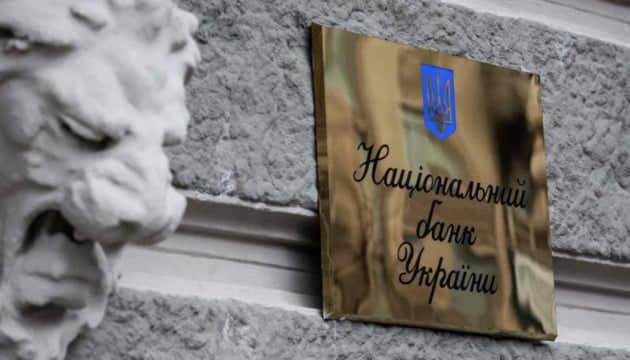 Національний банк України підвищів облікову ставку до 8%