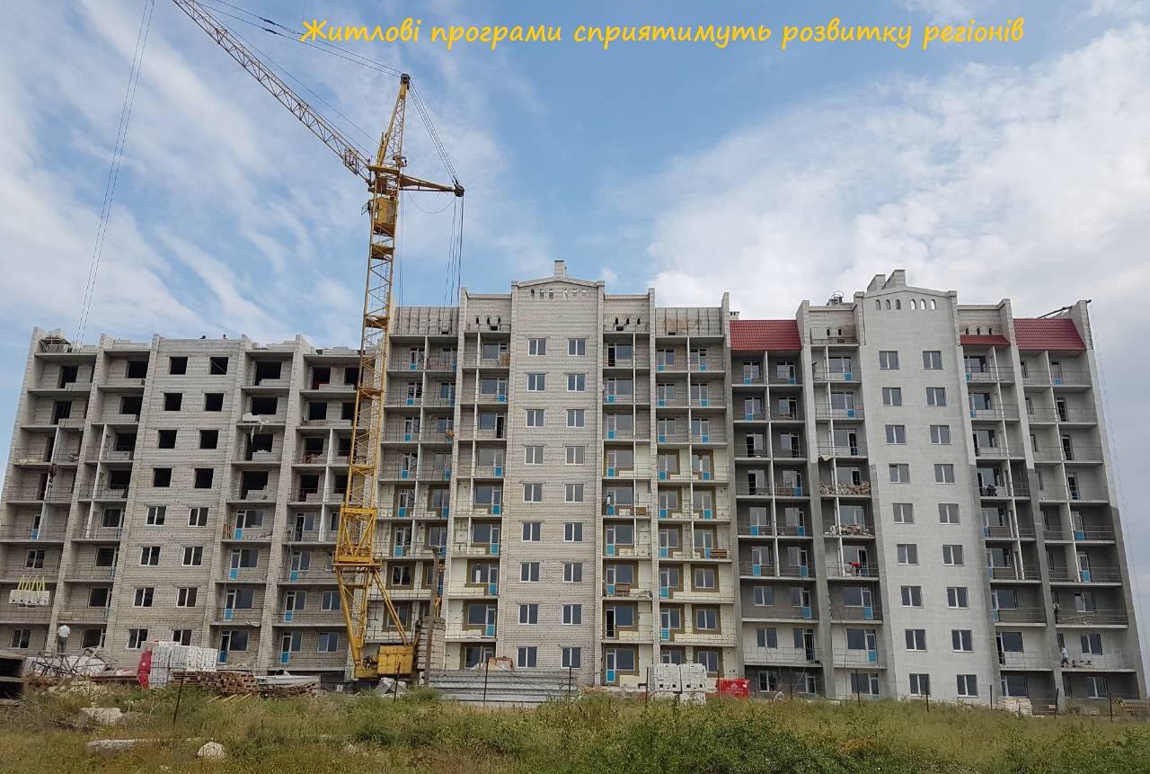Житлові програми сприятимуть розвитку регіонів