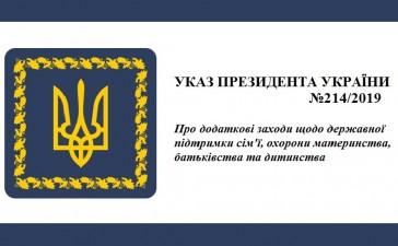 Видано Указ Президента України про відновлення фінансування житлових програм